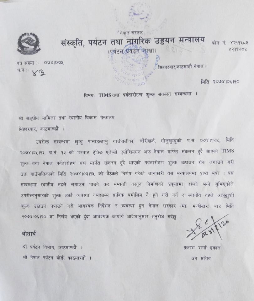 Tourism ministry letter